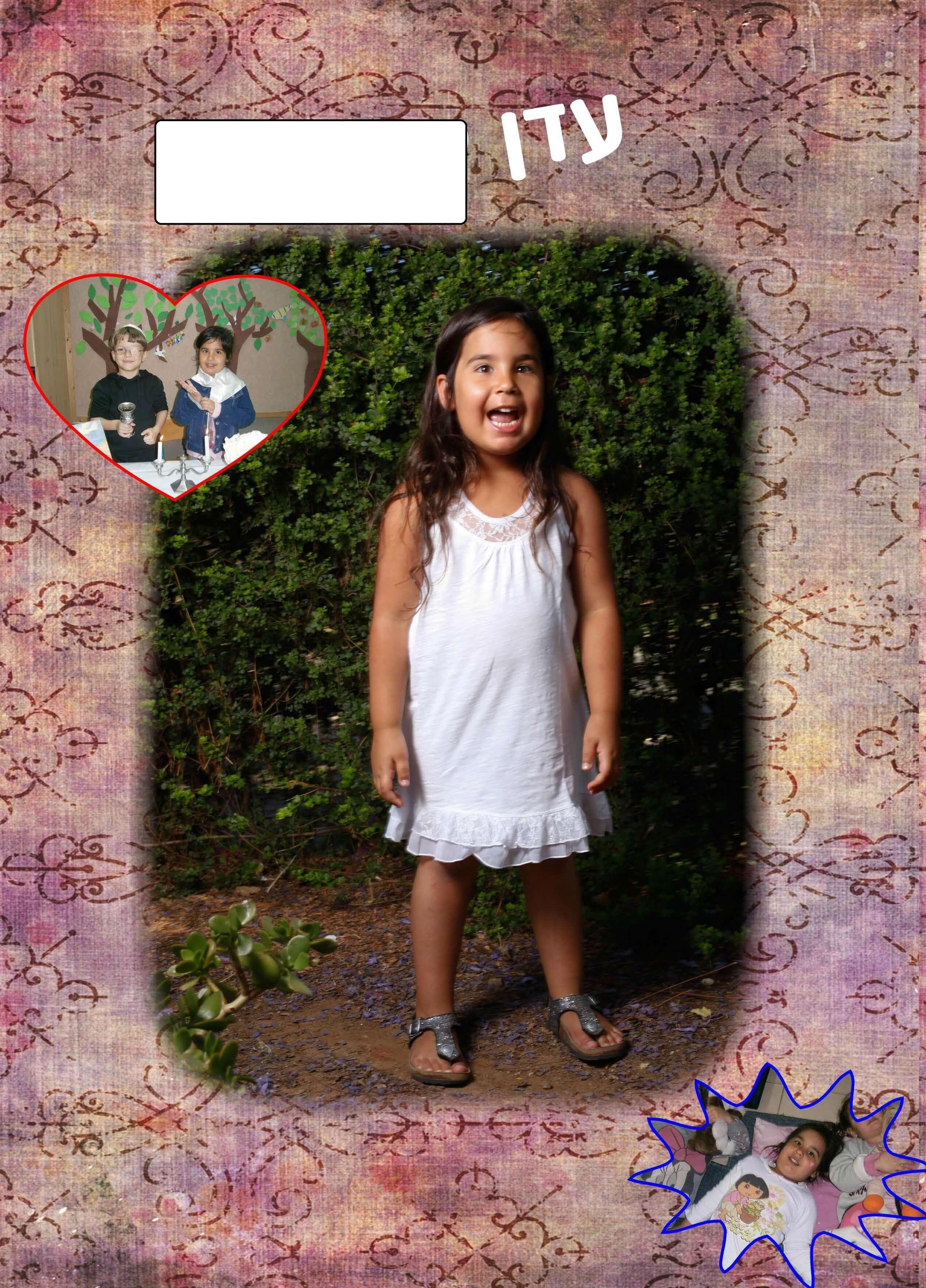 ספר המחזור של גן הילדים
