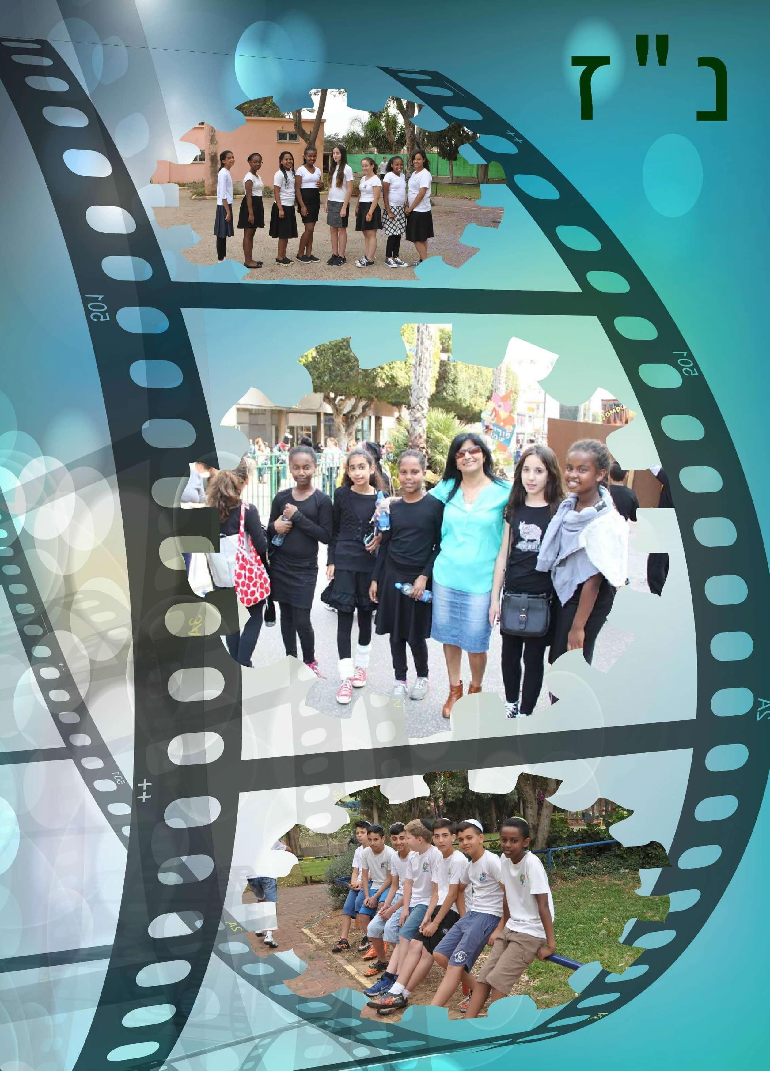 עמוד תמונות קבוצתיות כיתות ו