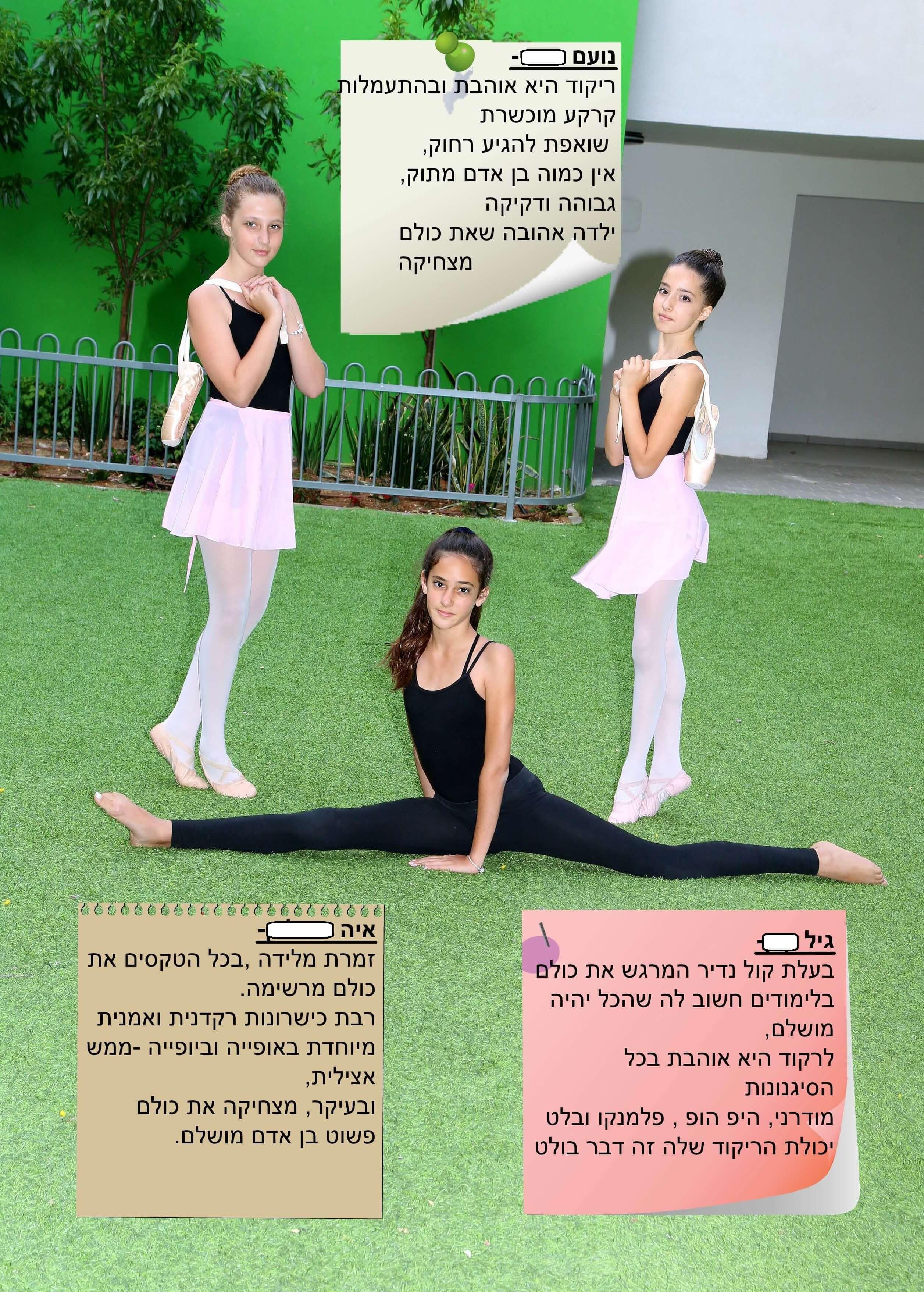 ספר מחזור רקדניות כיתה ו