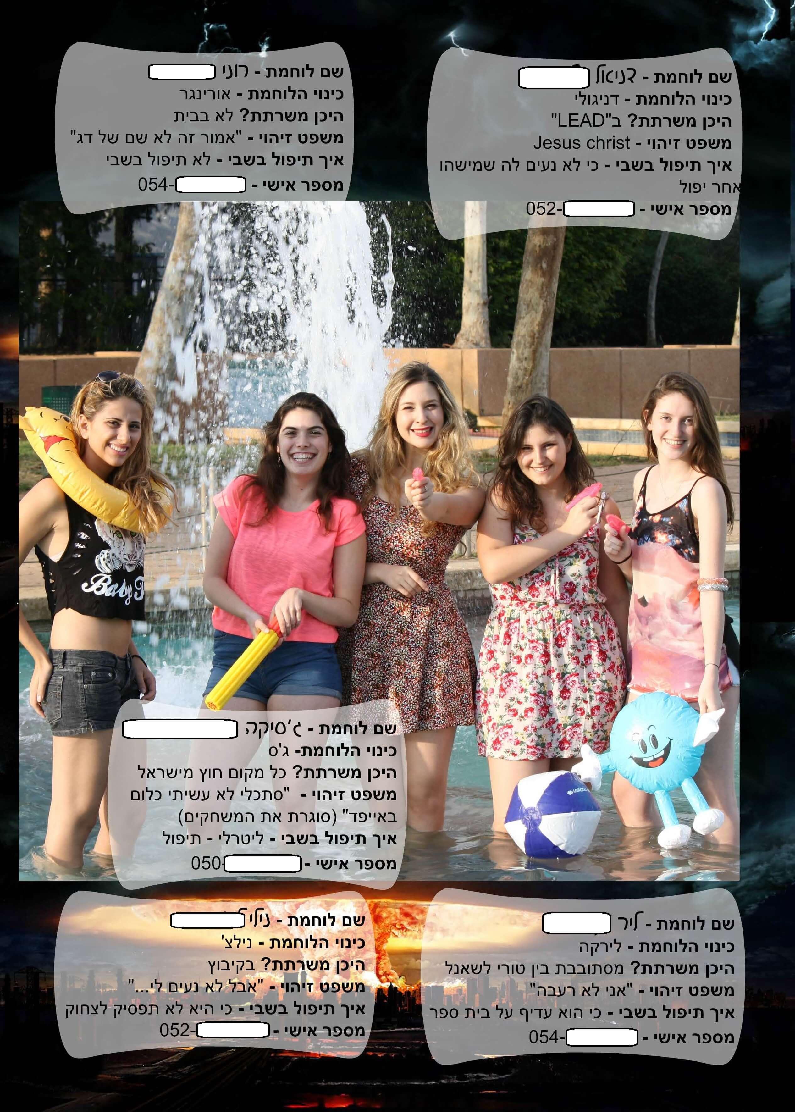 תמונה קבוצתית בספר מחזור