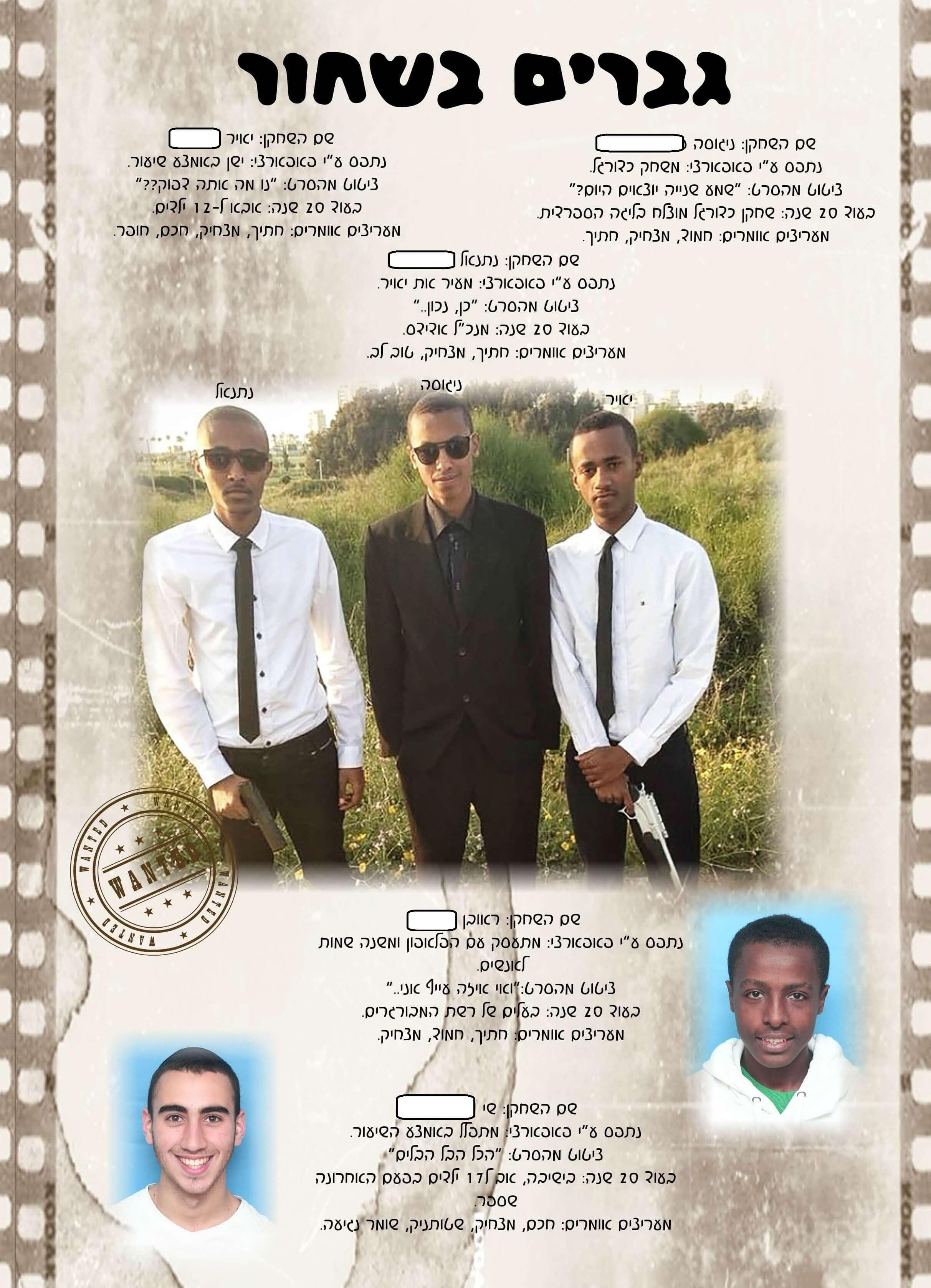 ספר מחזור גברים בשחור