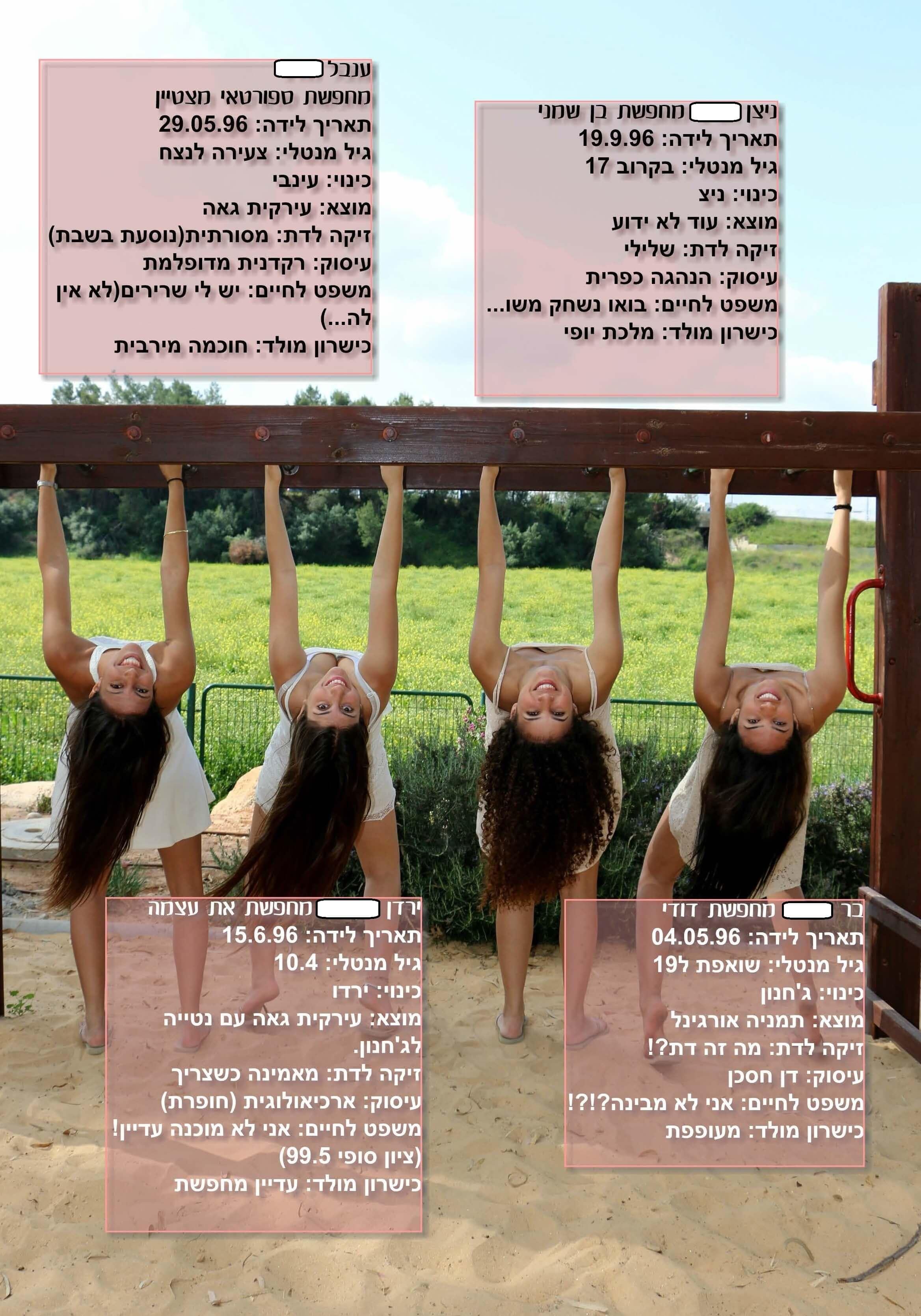 ספר מחזור רקדניות עם חמשירים