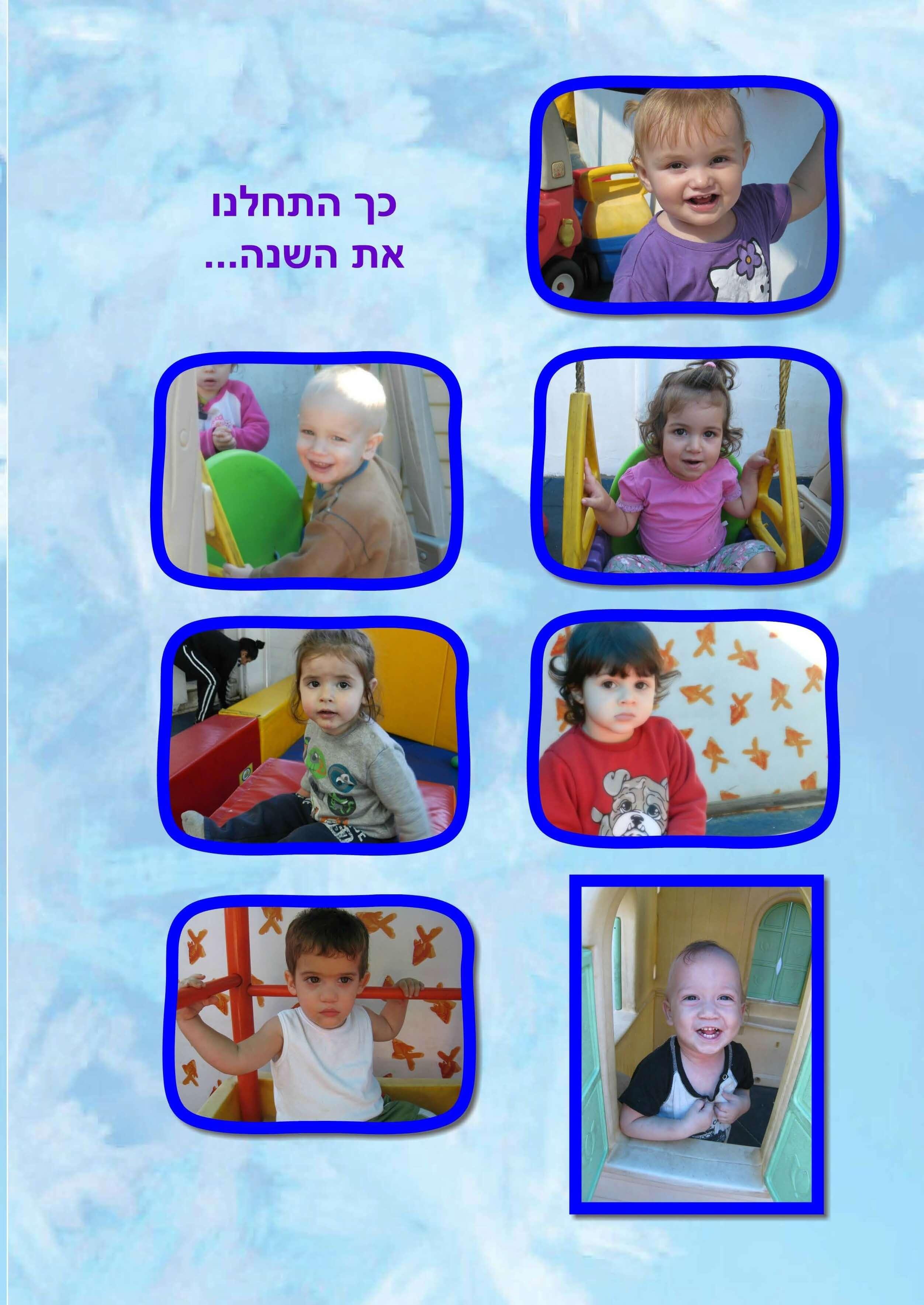תמונות ילדים בספר סיום שנה