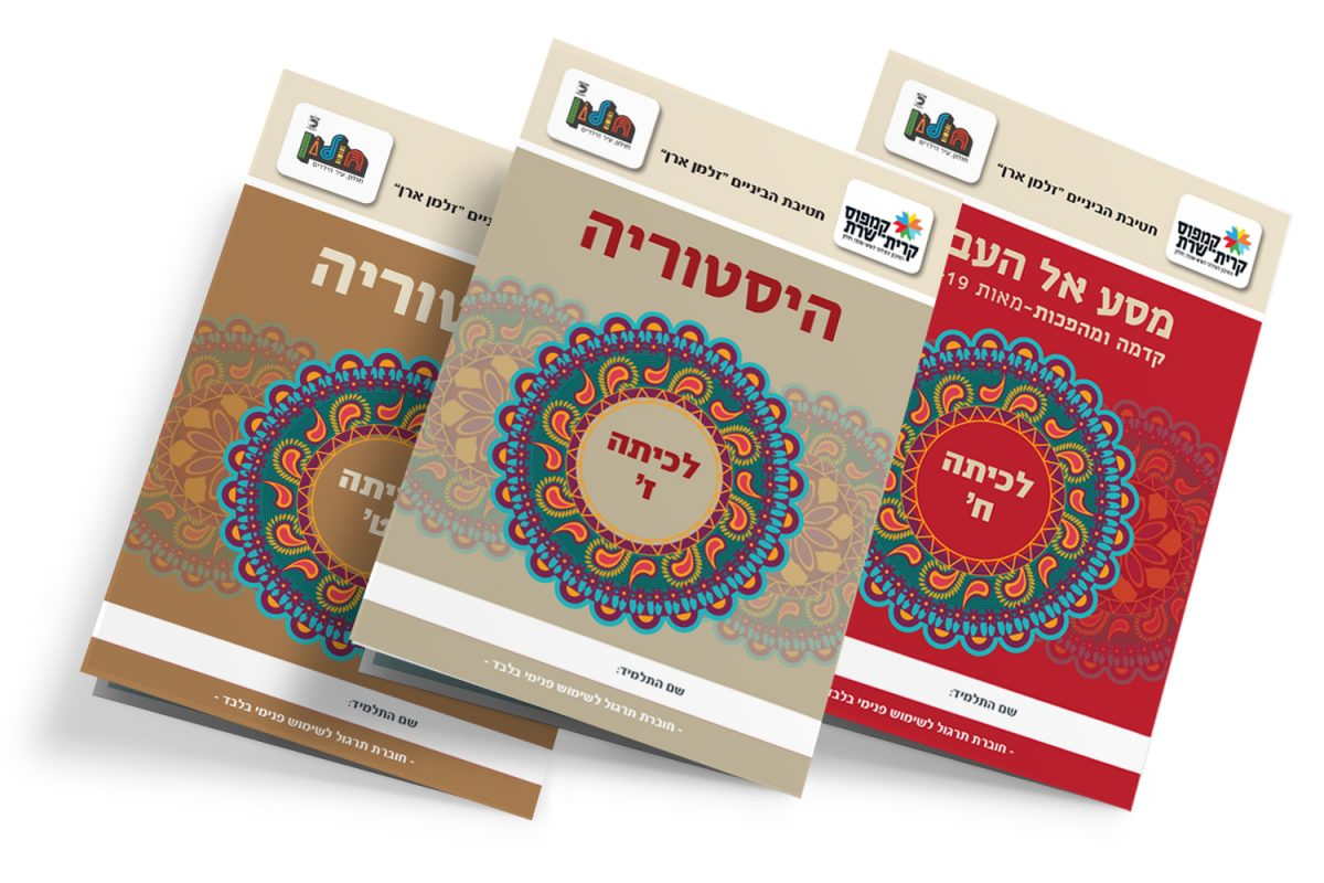 הדפסה של חוברות לימוד