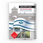 ספר מסע פולין